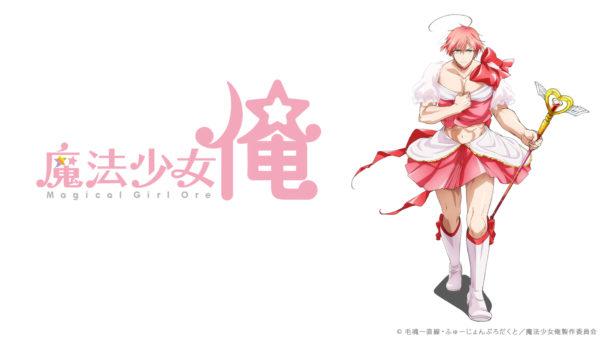 12月29日(土)25時からアニメ『魔法少女 俺』全12話の一挙放送が決定