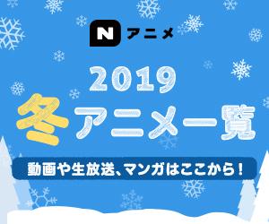 Nアニメ 2019冬アニメ一覧 動画や生放送、マンガはここから!
