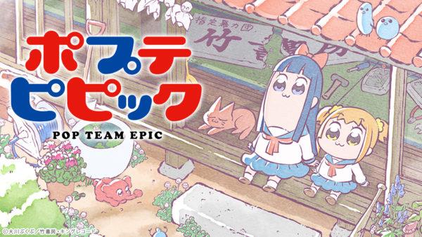 『ポプテピピック』アニメ全12話の無料一挙放送が決定! 12月30日(日)19時開始