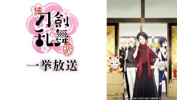 「アニメ 続『刀剣乱舞-花丸-』」全12話の無料一挙放送が12月30日(日)13時から開始