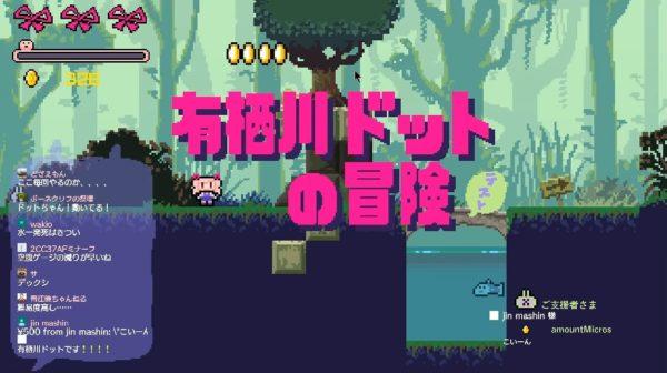 ワケわからんぐらいスゴい技術力! ドット系VTuberが自作ゲームの世界を生配信しちゃう有栖川ドットを見て!!