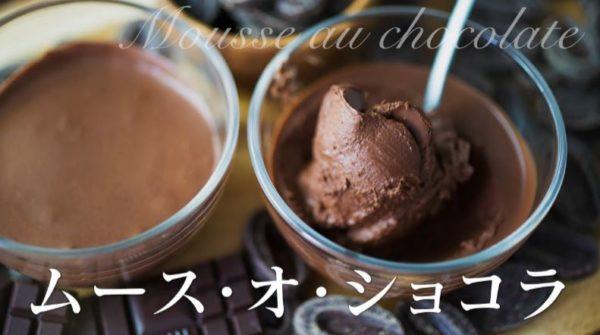 """水とチョコ""""だけ""""で作る絶品チョコレートムース!? フランスの物理化学者が考案した「ムース・オ・ショコラ」のレシピ"""