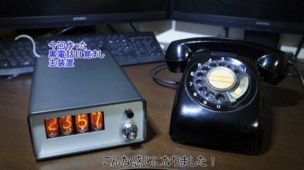 """""""黒電話""""を改造して「目覚まし時計」にしてみた。大音量ベル+音楽が聞ける謎の充実仕様に「これは売れるな」と欲しがる人が続出!"""