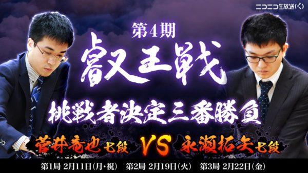 将棋・第四期叡王戦の挑戦者決定三番勝負は永瀬七段と菅井七段に、対局スケジュールも公開