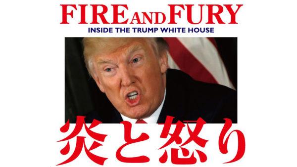 トランプ大統領に記憶障害!? 「同じことを何度も言う」「合意をその日の夜に反故に」…米政権の暴露本『炎と怒り』をジャーナリストが解説