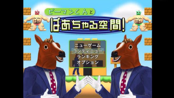 馬のVTuber「ばあちゃる」が『スーパーマリオ』っぽいゲームになるも、嘘のヒントや画面の妨害などでプレイヤーを困惑の渦に叩き込んでしまう