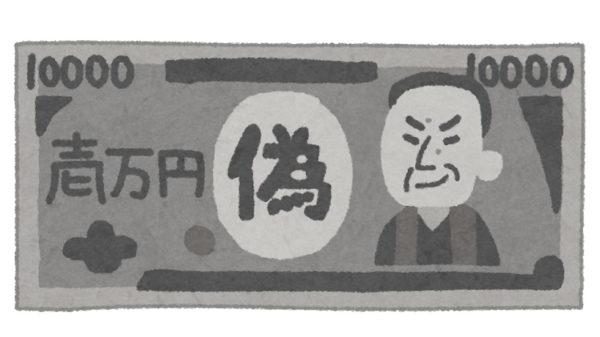 「貰ったお金を使ったら偽札で逮捕された」ニコ生配信者が語るアンチファンからの仕打ちが怖すぎる