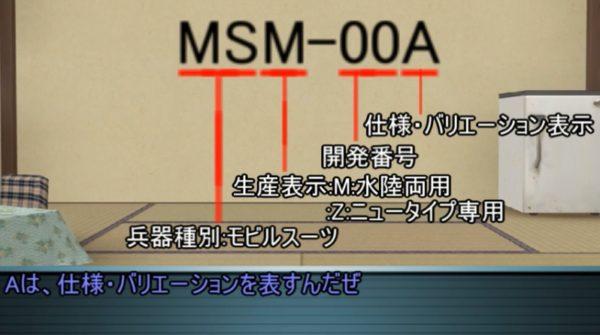 『機動戦士ガンダム』ジオン軍の型式番号の法則を解読 MSM-02ジオングetc…番号からわかるモビルスーツの機体仕様