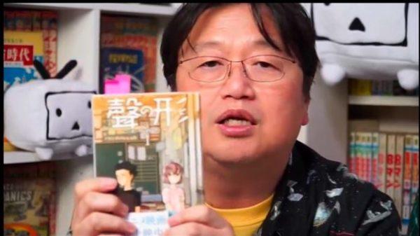 『聲の形』は文学の最先端――人と向き合えない現代の悩みを描いた漫画を岡田斗司夫が語る