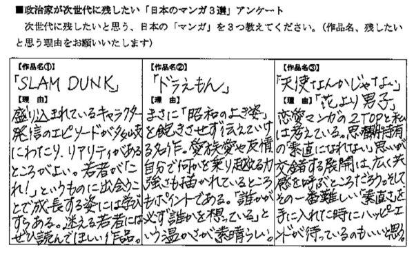 ガチ解答続出! 政治家が選んだ日本のマンガ3選「先生のメッセージは人類共通の課題」「3次元に興味が無い私に孫が欲しいと思わせた」