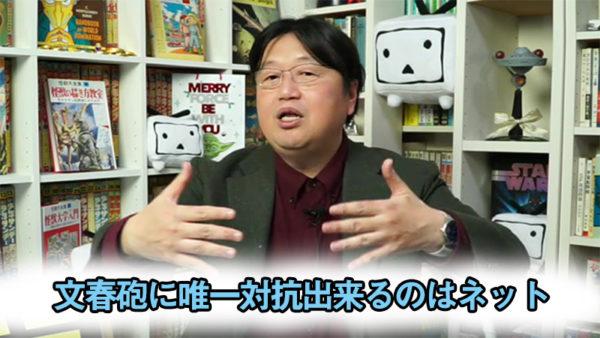 「文春砲に唯一対抗できるのはネット」 岡田斗司夫が分析する日本のジャーナリズム