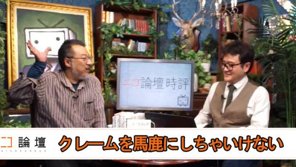 クレームによって消えていく日本の文化。そもそもなぜクレームが増えるのか