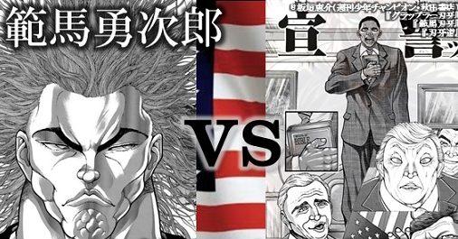 トランプ大統領がもうすぐ就任するので範馬勇次郎と過去の大統領のエピソードを振り返ってみた【「バキ」シリーズ無料公開】