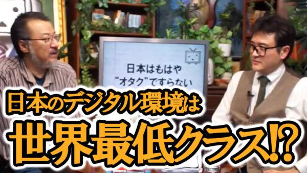 日本のITオワタ!? 教育現場がPCを遠ざけた結果、デジタル機材利用率が「世界最低クラス」に