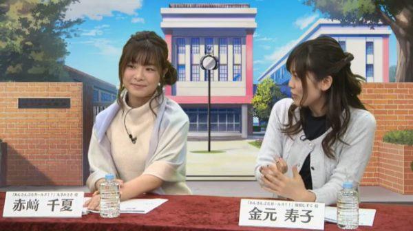 「自分のキャラが引けないんです(笑)」声優の赤﨑千夏と金元寿子が『あんさんぶるガールズ!!』への想い語る