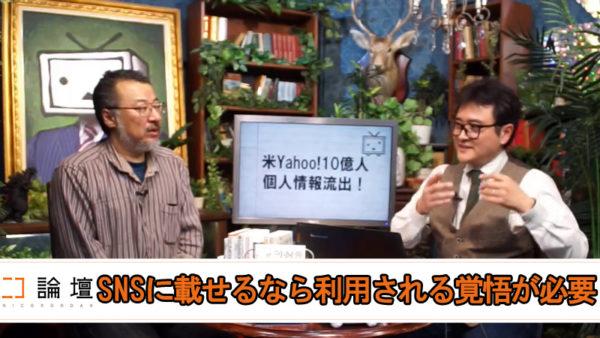 米Yahoo!10億人個人情報流出事件「一番簡単なのは、必要以上に載せないこと」カリスマプログラマーが語る事故対策
