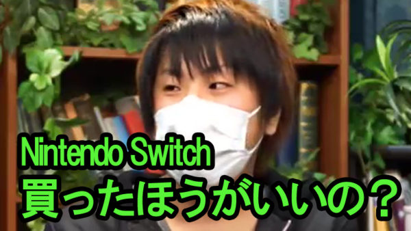 あなたは『Nintendo Switch』買いますか? 視聴者アンケート実施「買う21.5%」は多い?少ない?