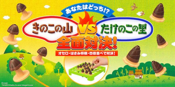 将棋・囲碁・オセロ界のプロや達人が3/30木にニコ生で『きのこの山VSたけのこの里 オセロ ゲーム3』で全面対決!