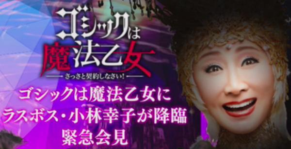 ラスボスこと「小林幸子」が、ゲームアプリ『ゴシックは魔法乙女』のテレビCMに降臨! 俺たちのガチャマネーがド派手な幸子衣装に……