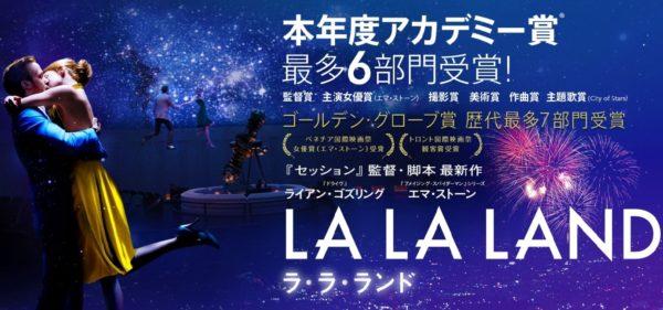 大ヒット映画『ラ・ラ・ランド』は、どうして評価が分かれるの? 理由を3つ考えた