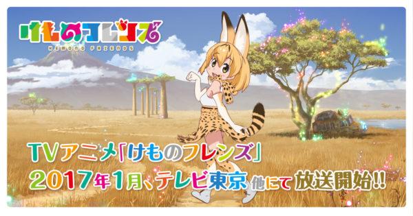 すっごーい!「けものフレンズ」1~11話を3/25(土)にニコ生で一挙放送するんだってー!