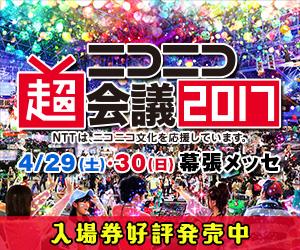 4/29(土)・30(日)開催! 『ニコニコ超会議2017』超ゲームエリアの新情報が公開!