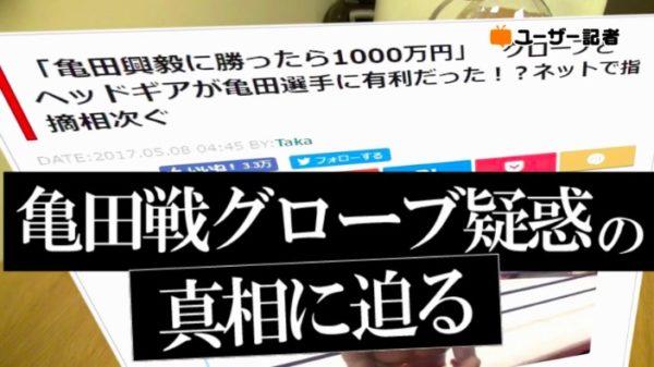 グローブのサイズが違う?不公平? 亀田興毅が1000万円企画の試合で使用した疑惑のグローブを、体を張って検証してみた結果…。