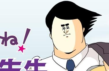 地獄のミサワが生出演、マンガ「いいよね!米澤先生」の連載終了を記念した生放送が決定