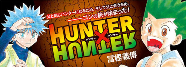 「『HUNTER×HUNTER』は漫画界が生み出した奇跡だよ」どんなに待たされても、許してしまう理由を岡田斗司夫が語る
