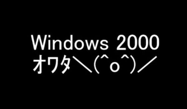 [全ポート開放]無防備のWindows 2000 SP4をネットにつないでみた結果……。