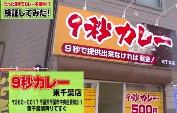 世界最速? 9秒でカレーを提供する店を発見したので、食べに行ってみた結果…。