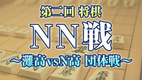 名門・灘高将棋部、屈辱の敗北から半年。N高とのリベンジマッチに挑む【第2回 将棋NN戦】