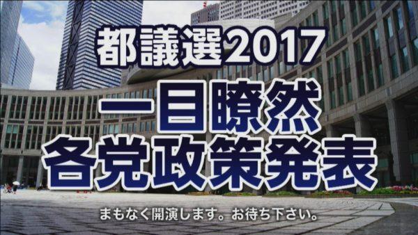 「東京都議会選挙」公約のポイントは豊洲移転、東京五輪、9条改正、それとも……? 各政党のニコ生での公約・マニフェスト発表まとめ