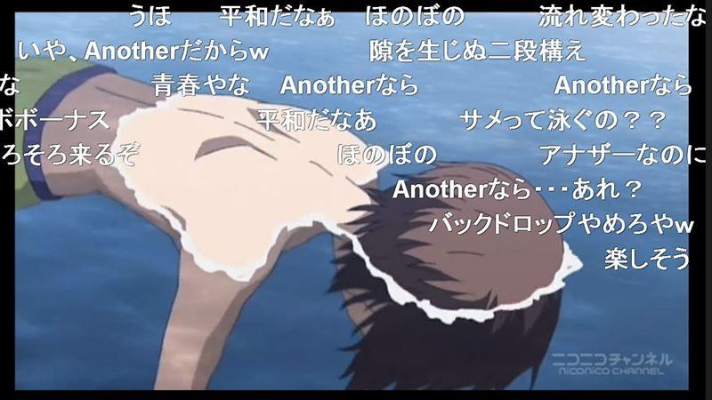 アニメ another
