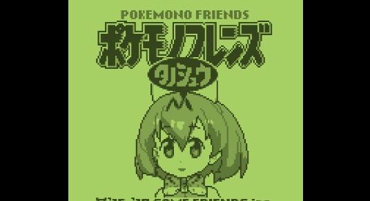 初代ポケモンの「けものフレンズ」版が見つかる!? その名も「サーバルバージョン」!