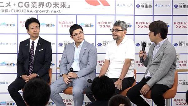 カラー・ドワンゴ・麻生塾によるアニメ・CG制作会社【スタジオQ】が福岡に設立。「業界の人材不足問題を解決したい」会見で語る
