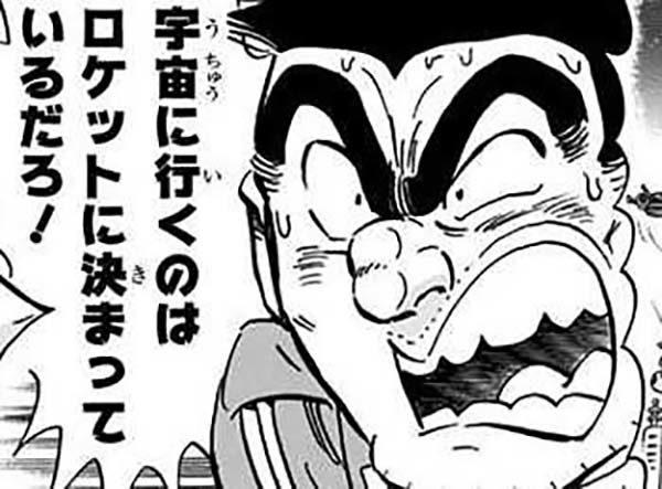 """『こち亀』はSF漫画? 宇宙、海外、時空旅行…両さんが""""下町を抜け出すようになった理由""""を作者・秋本治さんに聞いてみた"""