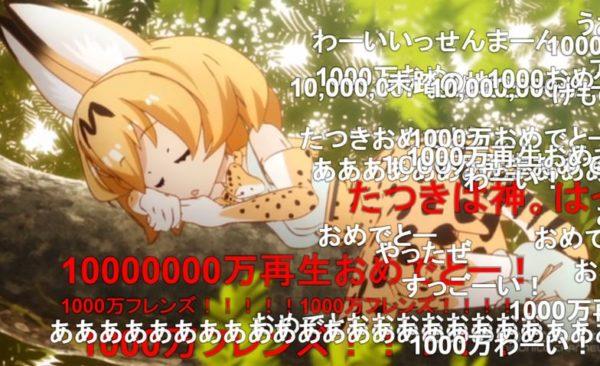 ニコ動アニメ初の快挙! けものフレンズ1話が1000万再生を突破