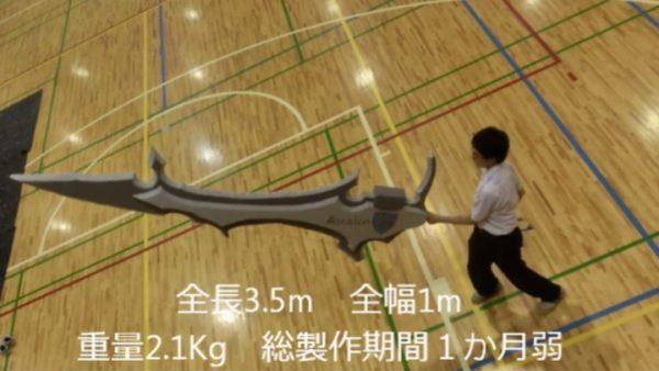 全長3.5メートル! 中学生が『とある魔術の禁書目録』の聖剣アスカロン(実物大)を作ってみた
