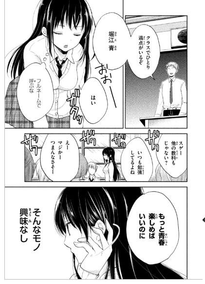 漫画 エロ 授業