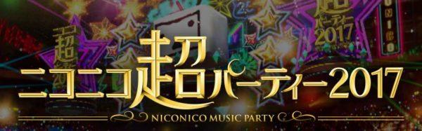 けもフレ、ボカロに小林幸子の新曲も! ニコニコのライブエンタメが詰まった「ニコニコ超パーティー2017」セットリスト公開