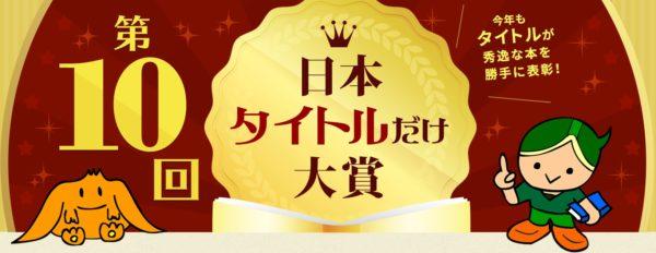 『6時だよ 全員退社!』『非モテが教える婚活机上の空論』など、秀逸な書籍タイトルの頂点を決める 『第10回 日本タイトルだけ大賞』今年も開催決定!