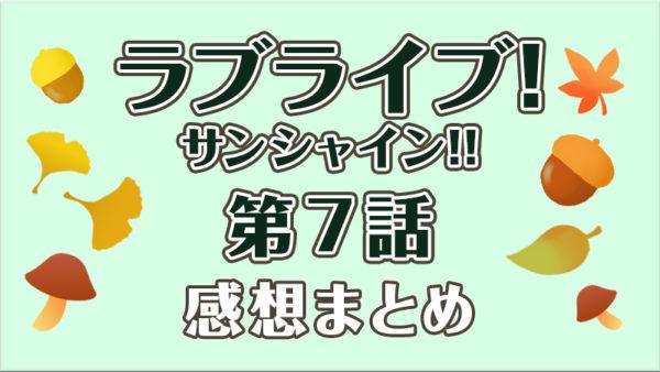 """『ラブライブ!サンシャイン!!』(2期)第7話の見どころと感想まとめ。統廃合決定+挿入歌""""空も心も晴れるから""""=涙腺崩壊"""