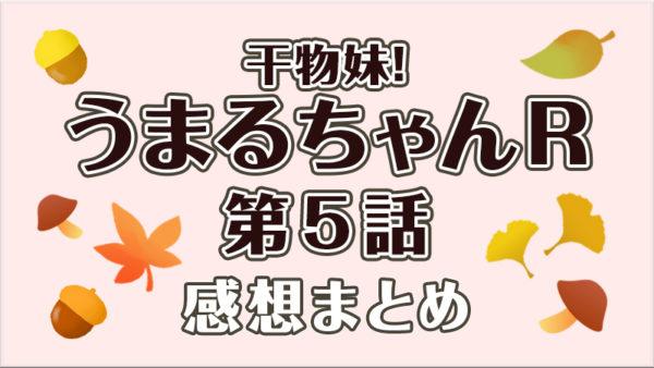『干物妹!うまるちゃんR』第5話の見どころと感想まとめ。うまる、浜松に降り立つ! 聖地ネタが話題を呼ぶ