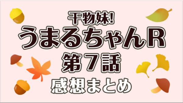 『干物妹!うまるちゃんR』第7話の見どころと感想まとめ。幼少期の海老名ちゃんがロリ可愛くてヤバイ!
