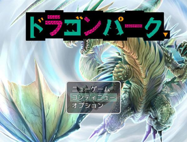 「四字熟語」で謎解きする斬新なゲーム『ドラゴンパーク』。プレイしながら知識も身に付いちゃう