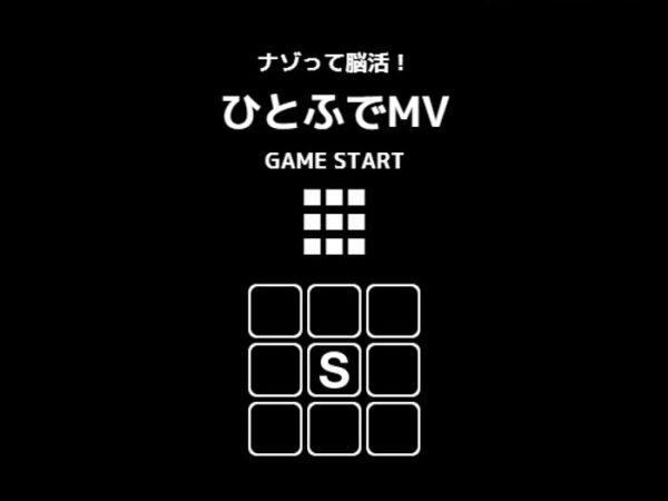 一筆書きのパズルゲーム『ナゾって脳活!ひとふでMV』がシンプルで楽しい!