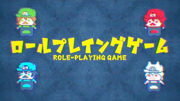 『そらる・まふまふ・うらたぬき・あほの坂田』のオリジナル曲『ロールプレイングゲーム』の楽しい歌詞とリズムに中毒者多数!