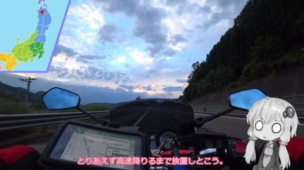 「ウニ丼」を目指して東京から函館へバイク旅。運転手のワクワク感が伝る車載動画がツーリング好きにはたまらないと話題に