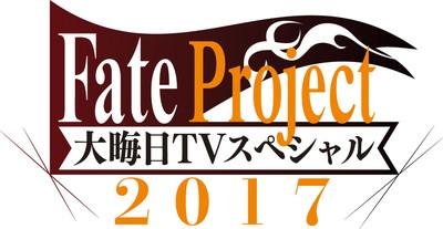Fate Project特番「Fate Project 大晦日TVスペシャル 2017」がTV同時生放送決定